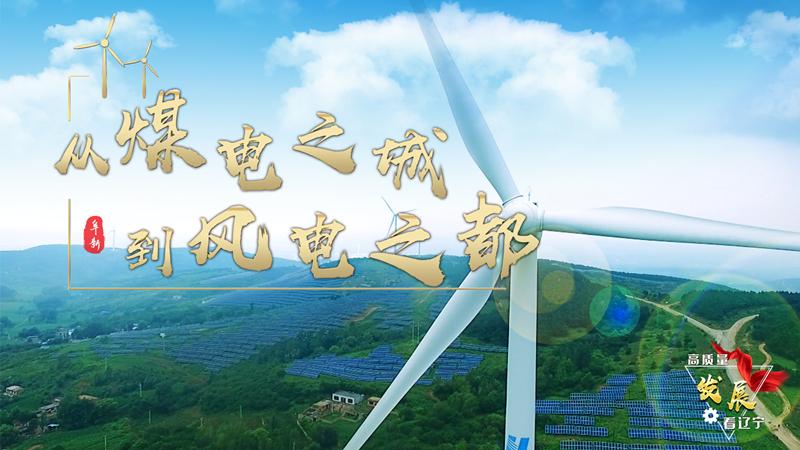 """【視頻】阜新:從""""煤電之城""""到""""風電之都"""""""