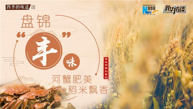 """【四季的味道】盤錦""""豐""""味:河蟹肥美 稻米飄香"""