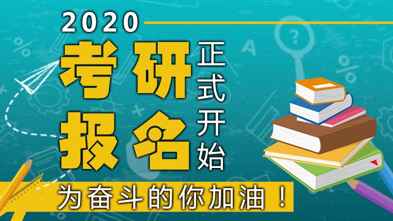 2020考研報名正式開始,為奮鬥的你加油!