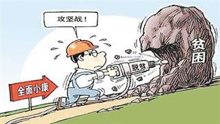 遼寧省今年已有十二萬余人達脫貧標準