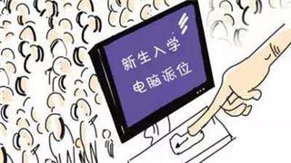 遼寧:民辦學校電腦派位入學