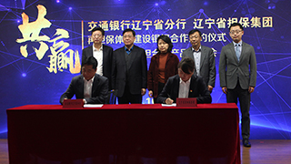 交通銀行遼寧省分行積極開展銀擔合作 助力民營企業發展