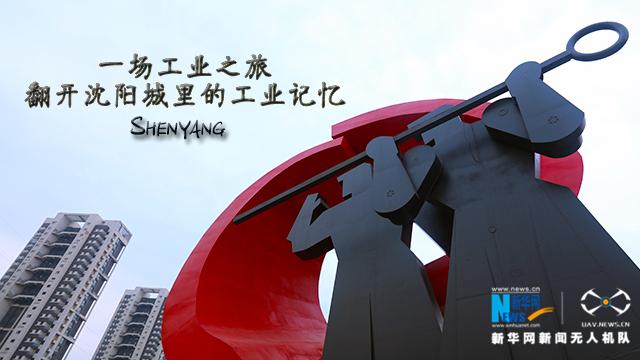 一場工業之旅,翻(fan)開沈陽(yang)城(cheng)里的工業記憶(yi)