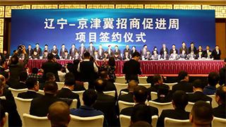 遼寧-京津冀招商促進周項目簽約儀式在北京舉行