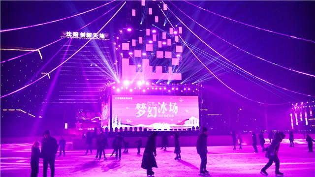 沈(shen)陽(yang)大型(xing)戶外城市冰場免費向市民開(kai)放