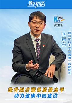 專訪李振興