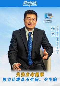 專訪張(zhang)岩