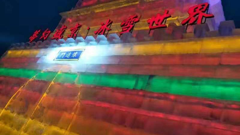 """""""夢幻盛京·冰雪世界""""正(zheng)式開(kai)園"""