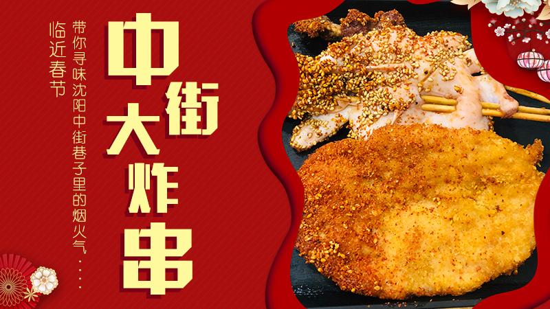 臨近春節(jie),帶你(ni)尋味(wei)沈(shen)陽(yang)中街巷子(zi)里的煙火氣