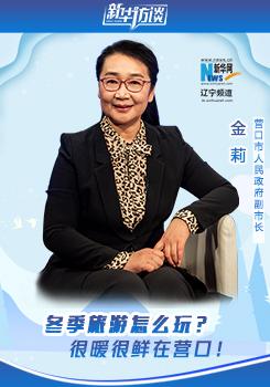 專(zhuan)訪金(jin)莉