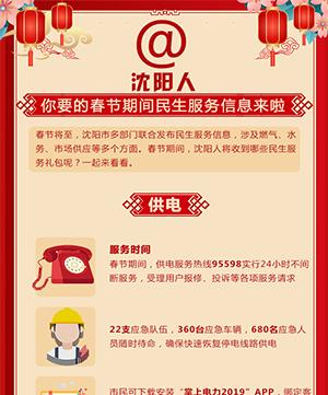 @沈(shen)陽人(ren),你要的(de)春節(jie)期間民生服務信息(xi)來啦