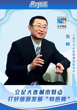 專訪張(zhang)峰(feng)