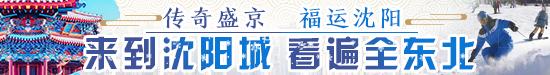 2020傳(chuan)奇(qi)盛京