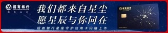 招(zhao)商銀行星座守護信用卡(ka)閃(shan)耀上市