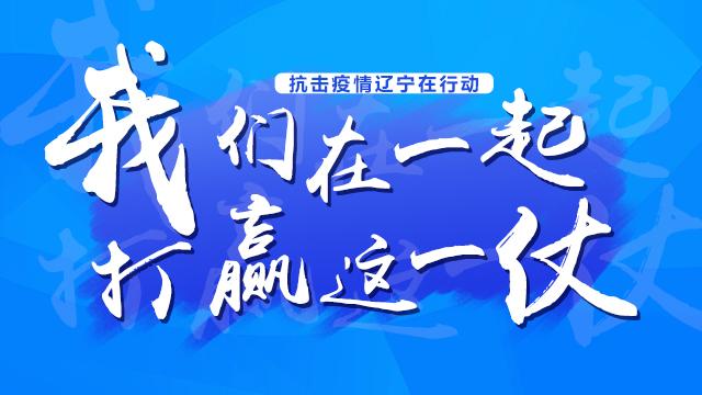 [專題]抗擊(ji)疫(yi)情 遼寧在行動(dong)