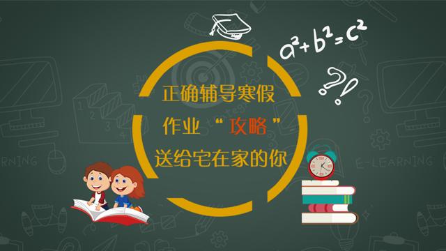 """正確輔導寒(han)假(jia)作(zuo)業""""攻略""""送給你"""