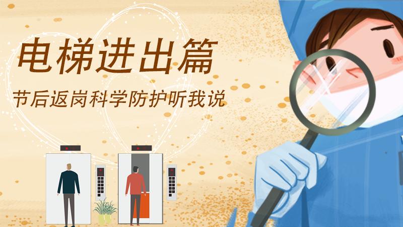 節(jie)後返(fan)崗 科學(xue)防護(hu)听我說(shuo)——電梯進出篇