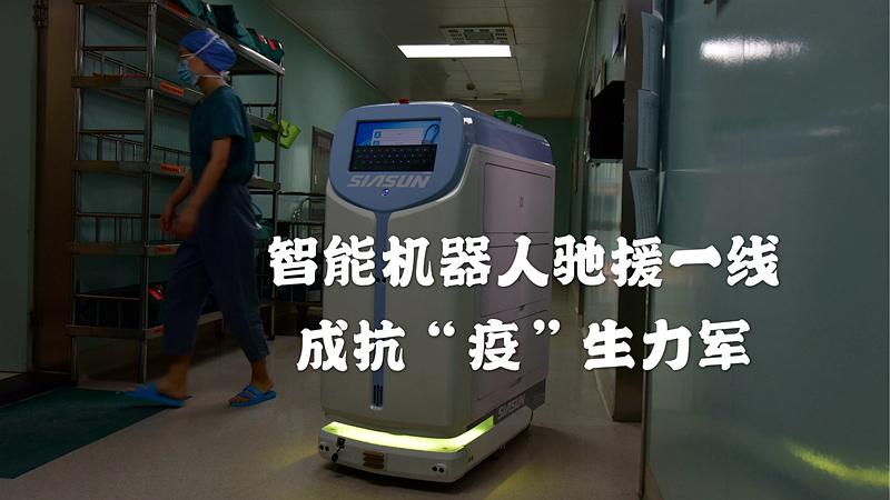 """智能機器人馳援一線 成抗""""疫""""生力軍"""