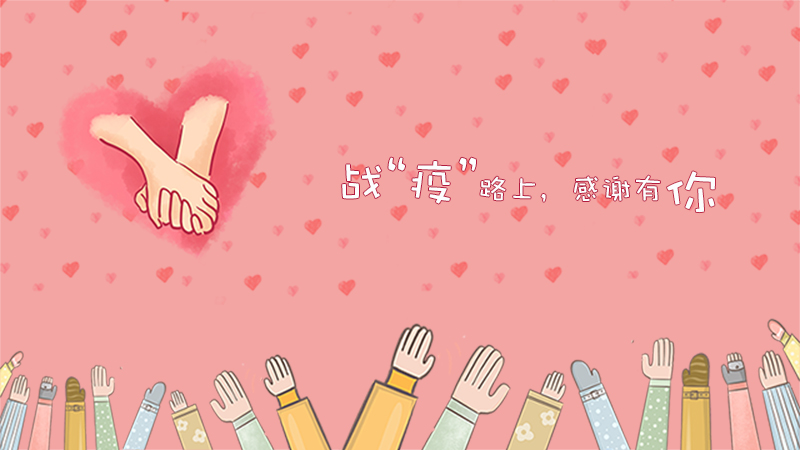 "戰""疫""路上(shang),感謝有你"