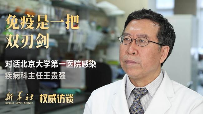 王貴強:感染程度與免疫狀態相關