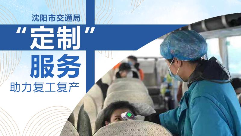 """沈陽市交通局開展""""定制""""服務 助力復工復産"""