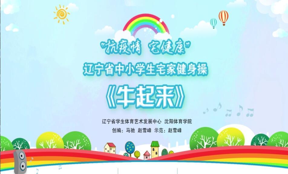一huang)鴝dong)起來(lai)!中(zhong)小學生宅家健(jian)身操來(lai)嘍