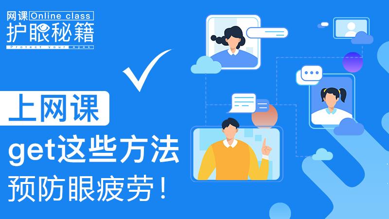 上(shang)網(wang)課get這些方法,預防眼疲勞!