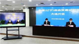 """大連(lian)自貿片區推出""""出口貨物檢驗檢疫(yi)證書雲(yun)簽發平台"""""""