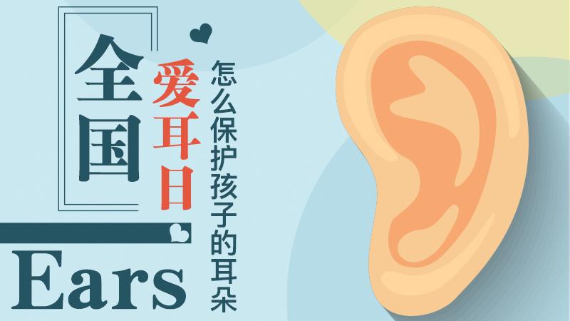 全國愛(ai)耳日︰怎麼(me)保護孩子的耳朵(duo)?