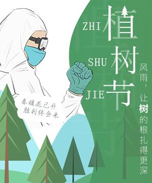 植(zhi)樹節春(chun)暖(nuan)花已開 勝利終會來(lai)