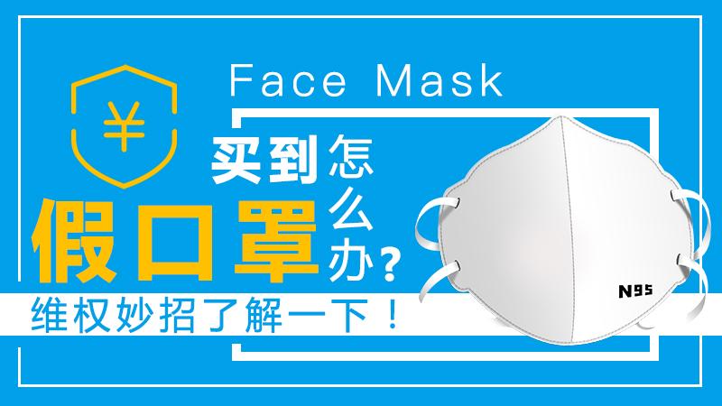 買(mai)到假口罩怎麼chuang)歟課  鈁辛私庖幌xia)!