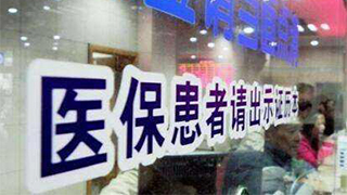 今年遼寧省(sheng)全面實施醫保待(dai)遇清單管理(li)制度