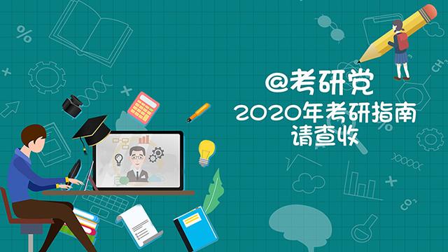 @考研(yan)黨(dang) 2020年考研(yan)指南請查收