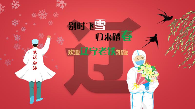 別(bie)時飛雪,歸來踏春(chun)|歡迎(ying)遼(liao)寧(ning)老鐵凱旋