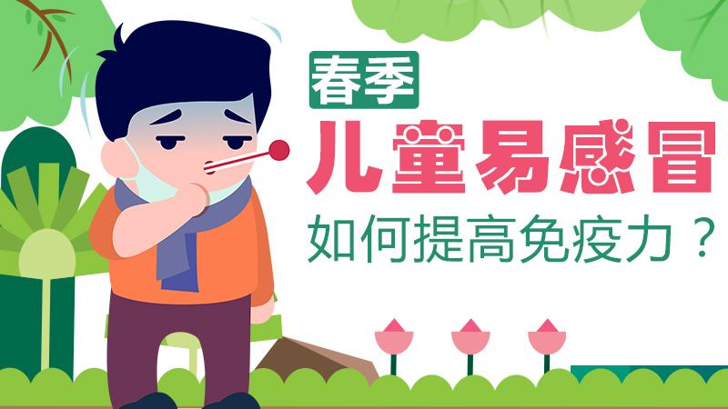 春季兒童(tong)易感冒,如何提高免疫力?