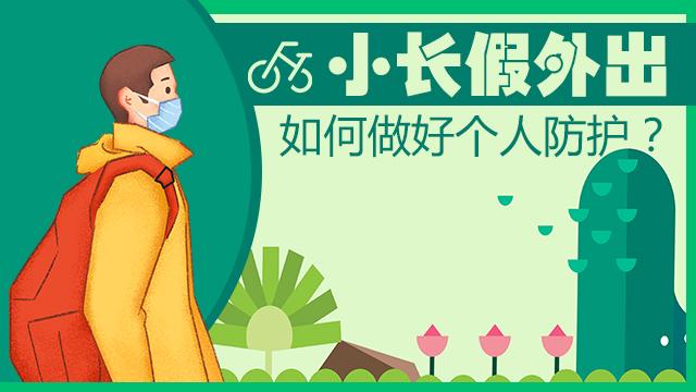 小(xiao)長(chang)假外出做好(hao)個(ge)人防護