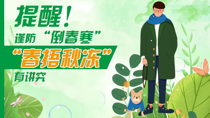 """提醒!謹(jin)防""""倒春(chun)寒"""",""""春(chun)捂秋凍""""有講究"""