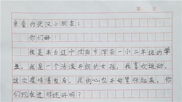 我為沈陽春季代言——韓岳圻文字類作品