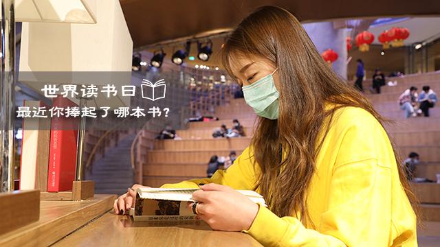 世界(jie)讀書(shu)日最近你(ni)捧起了si)謀臼shu)?