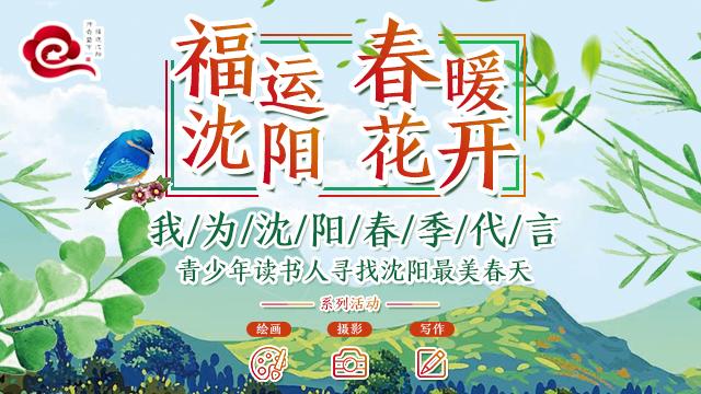 青少(shao)年讀書人尋找(zhao)沈陽最美春(chun)天系(xi)列活動上線開(kai)啟