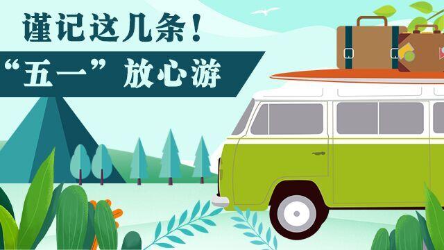"""謹(jin)記這幾條!""""五一(yi)""""放心游(you)"""