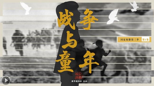 國家(jia)相冊第(di)三(san)季jing)集《戰爭與童年》