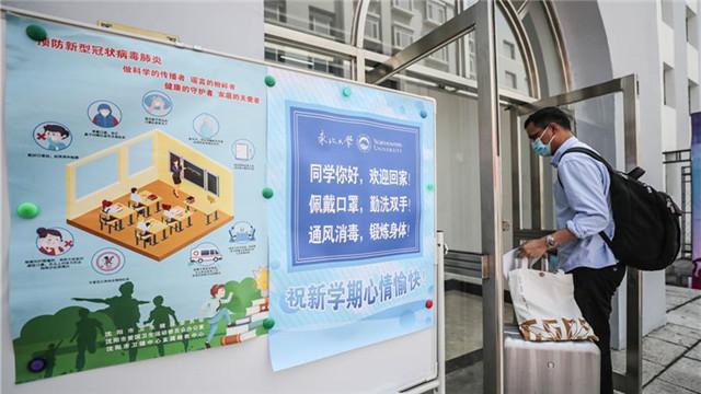 遼寧高校陸續迎來省外返校學生