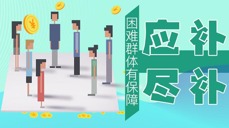 困難群體有保障(zhang) 應補(bu)盡補(bu)