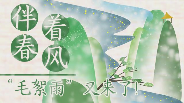 """伴著(zhou)暖風(feng),""""毛絮雨(yu)""""又來了!"""