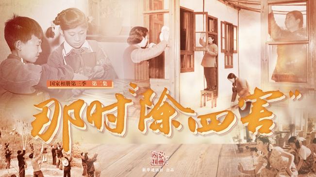 """國家(jia)相冊第(di)三(san)季jing)集《那時""""除(chu)四(si)害""""》"""