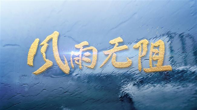 重磅(bang)微視(shi)頻︰風(feng)雨(yu)無(wu)阻
