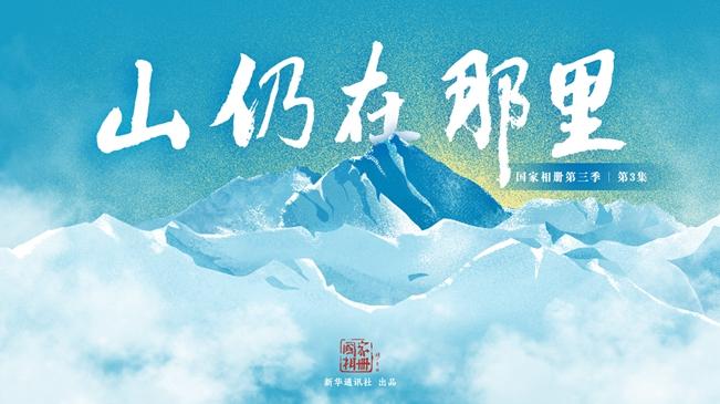 國家(jia)相冊第(di)三(san)季jing)集《山仍在那里》