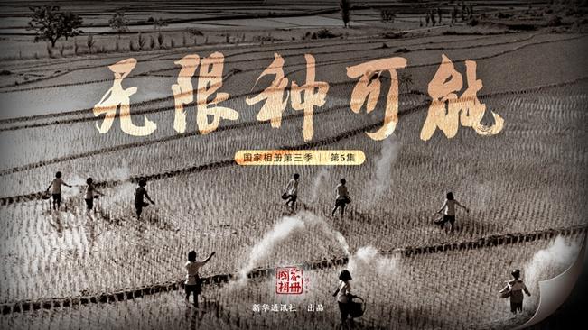 國家相冊《無限(xian)種可能》