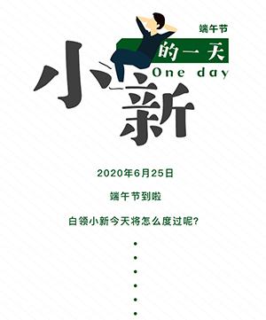 """【小新的一天】安全出行 """"粽""""享端午"""